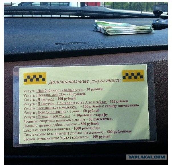 Прикольные статусы для такси